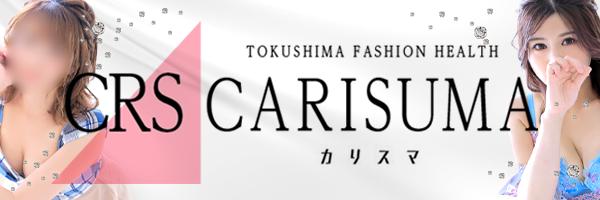ファッションヘルス カリスマ