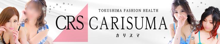 ファッションヘルス カリスマ(徳島市 ファッションヘルス)