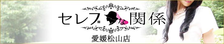 セレブな関係(松山 デリヘル)