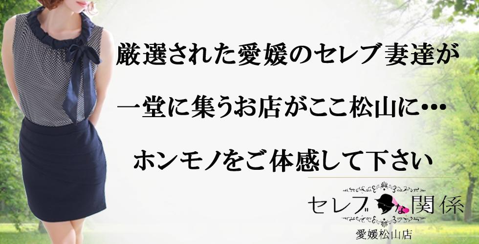 セレブな関係(松山デリヘル)