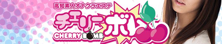 オナクラエステ Cherry Bomb(チェリーボム)(高知市 オナクラ(出張))