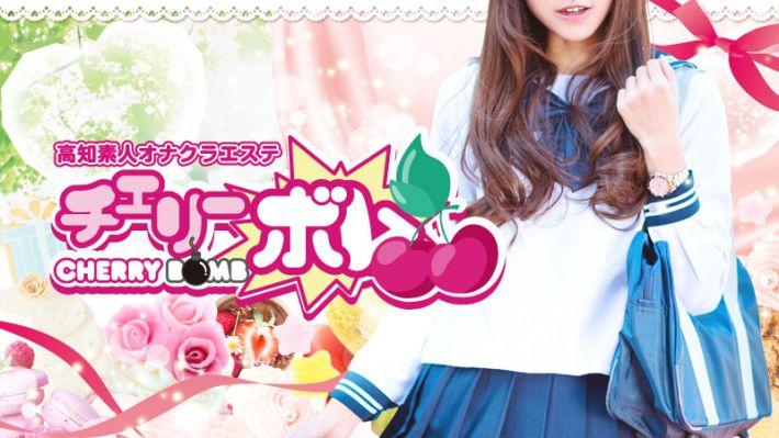 オナクラエステ Cherry Bomb(チェリーボム)