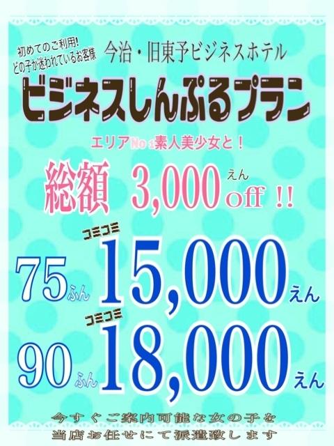 【ビジネスしんぷるプラン】(JK制服コス専門店 CHERRY POP(西条・新居浜・今治))
