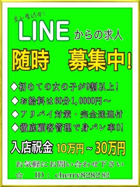 【LINE求人募集中】(JK制服コス専門店 CHERRY POP(西条・新居浜・今治))