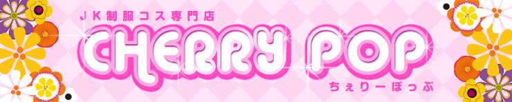 JK制服コス専門店 CHERRY POP(西条・新居浜・今治)(今治 デリヘル)