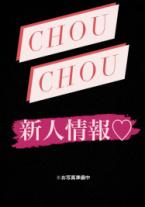 chou chou シュシュ