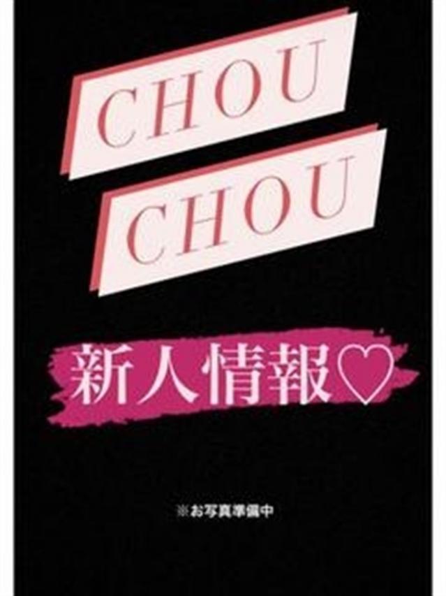 完全業界未経験・桜(chou chou シュシュ)