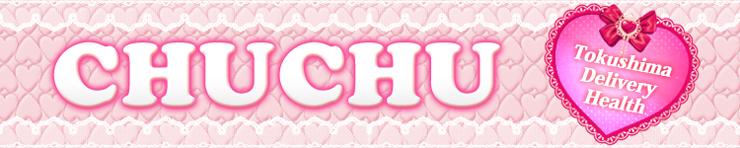 CHUCHU(徳島市 デリヘル)