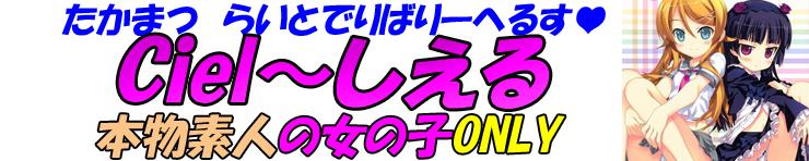 高松ライトデリバリー Ciel(シエル)(高松 エステ・性感(出張))
