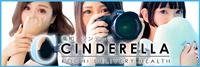 シンデレラ【平均年齢20才、風俗未経験の娘が8割以上】