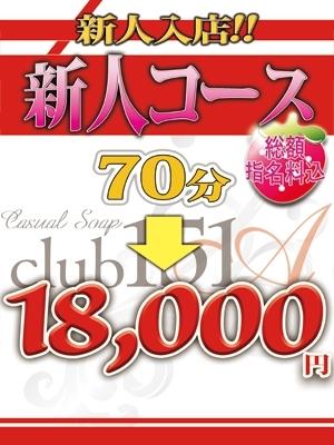 club 151A(高松ソープランド)