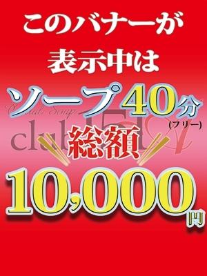 おまかせ40分10,000円!(club 151A)