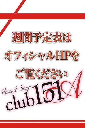 出勤情報(club 151A)