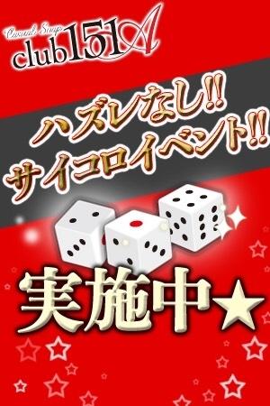 サイコロイベント★(club 151A)