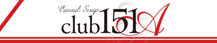 club 151A(高松 ソープランド)