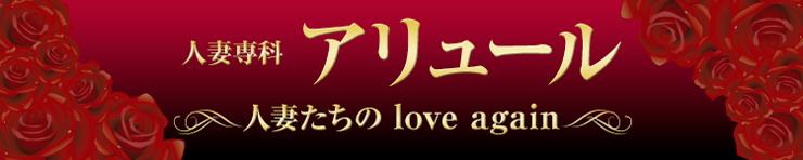 香川人妻専科アリュール~人妻たちの love again~(高松 デリヘル)