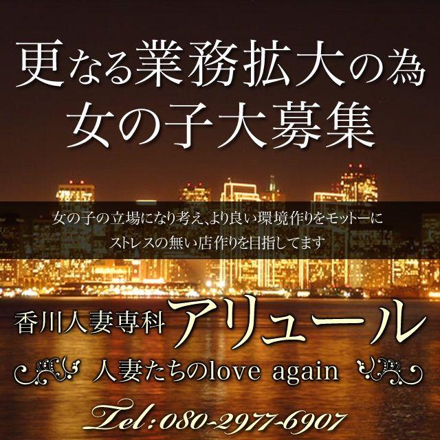 香川人妻専科アリュール~人妻たちの love again~