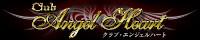 愛媛県 デリヘル 【24H営業】クラブ・エンジェルハート◆松山・今治・西条店◆