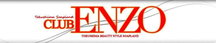 CLUB ENZO(徳島市 ソープランド)