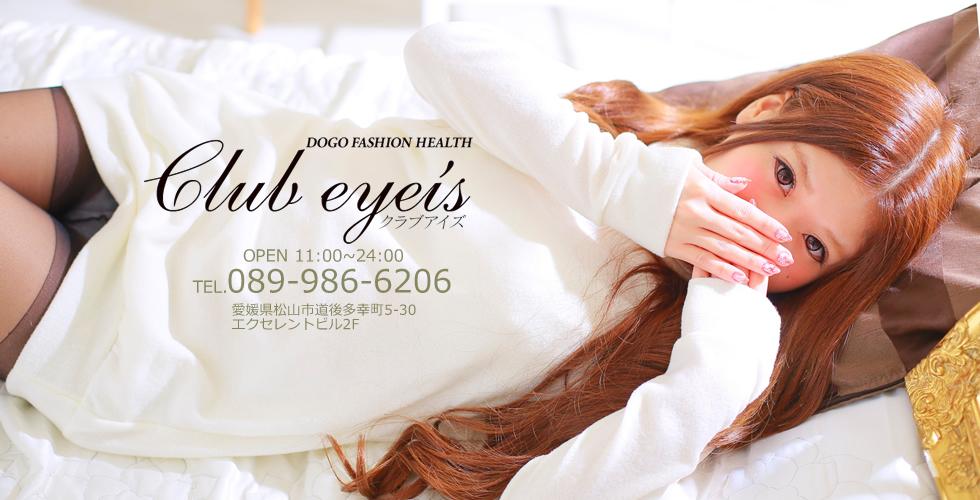 club eyes(松山ファッションヘルス)