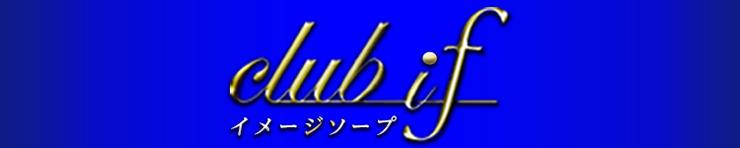 IMAGE SOAP club-if(高松 ソープランド)
