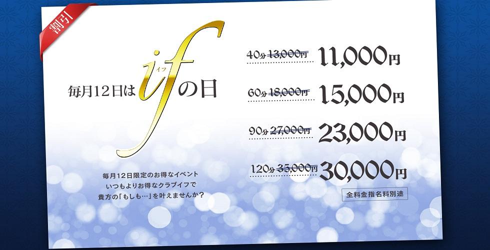 IMAGE SOAP club-if(高松ソープランド)
