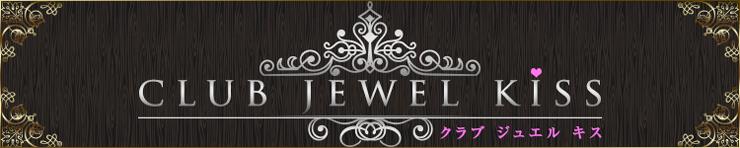 club jewel kiss(松山 デリヘル)