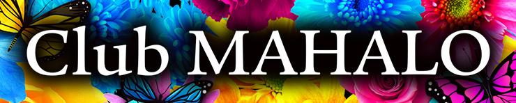 Club MAHALO(高松 デリヘル)