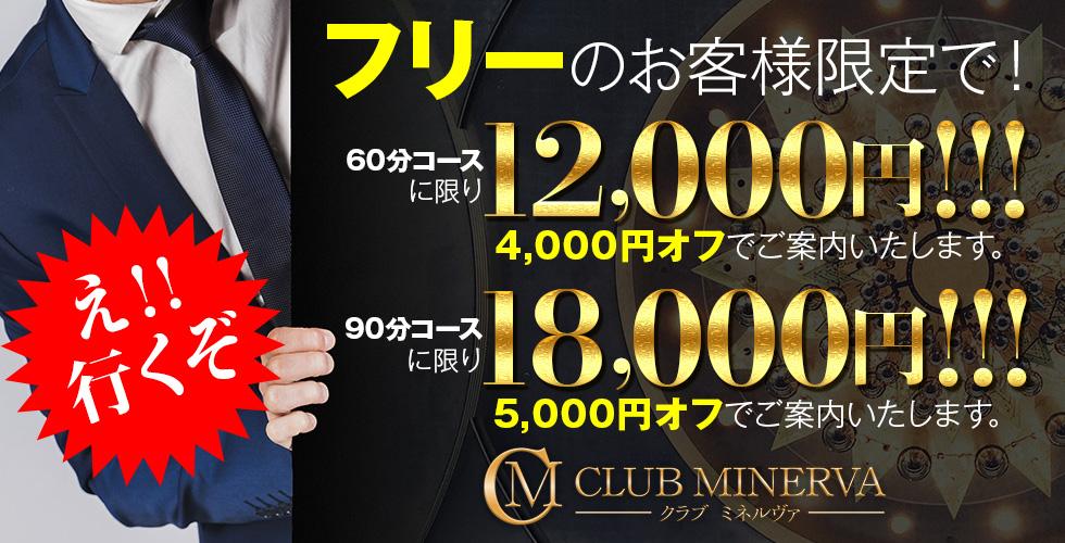 CLUB ミネルヴァ(高松デリヘル)