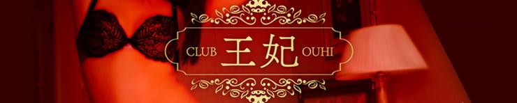 Club王妃(松山 デリヘル)