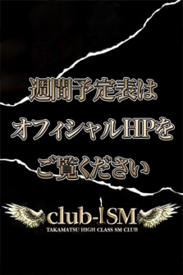 club ISM PROJECT-D