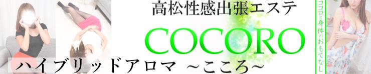 COCORO~こころ~(高松 デリヘル)