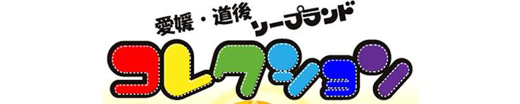 コレクション(松山 ソープランド)
