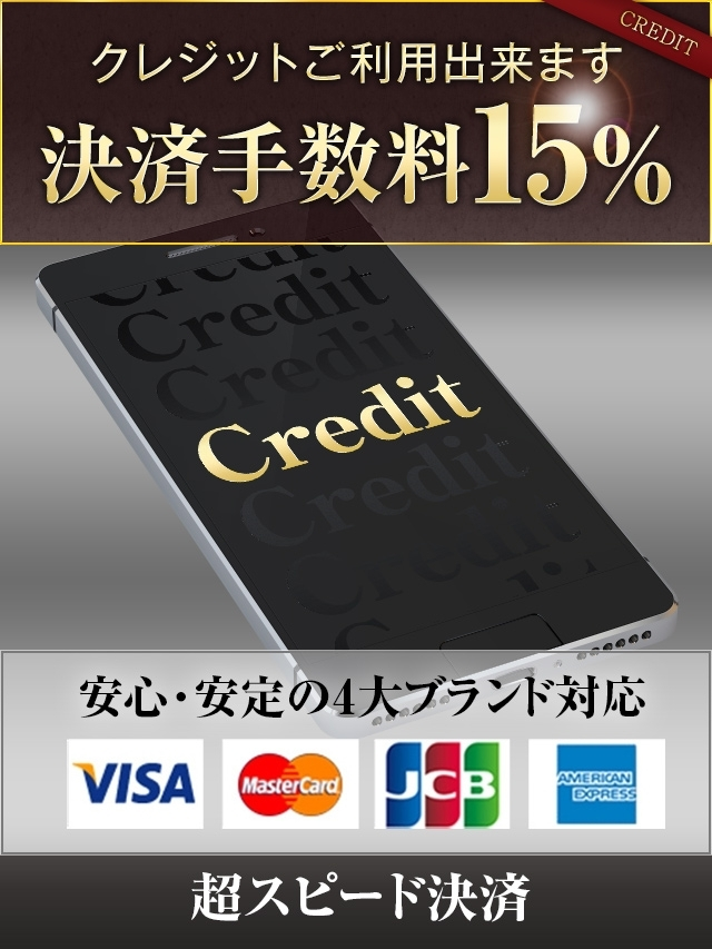 クレジット決済☆