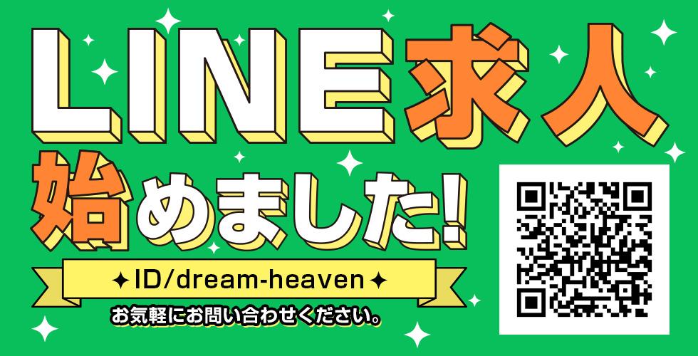 Dream Heaven(大洲・内子デリヘル)