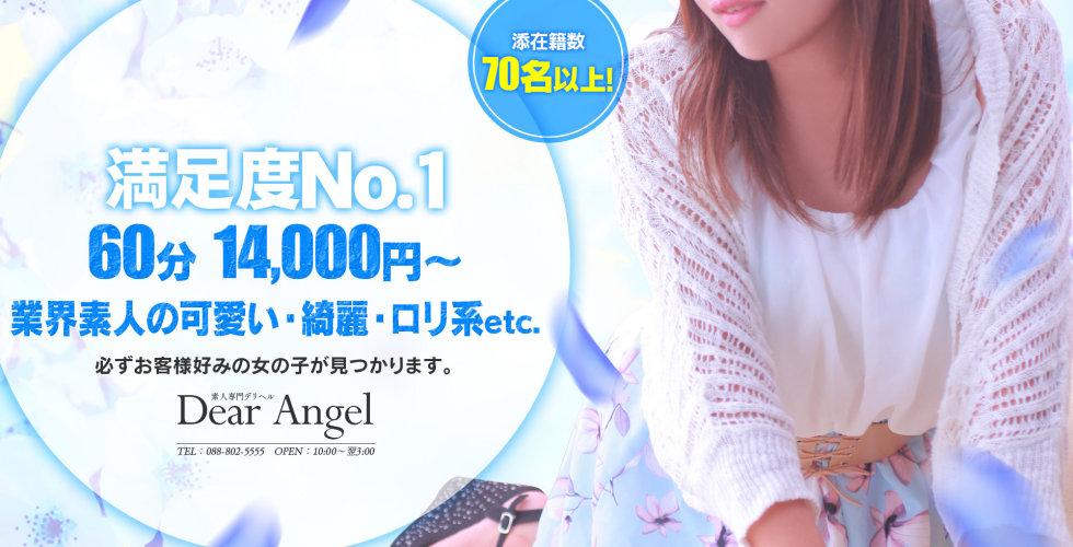 Dear Angel 素人専門デリヘル(高知市デリヘル)