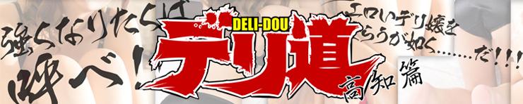 デリ道【DELI-DOU】高知篇(高知市 デリヘル)