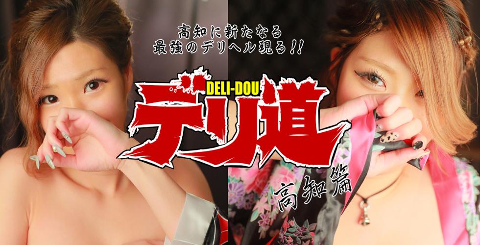 デリ道【DELI-DOU】高知篇(高知市デリヘル)