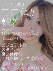 ★ひかり【SP-VIP】