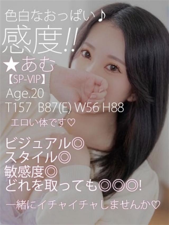 ★あむ【SP-VIP】