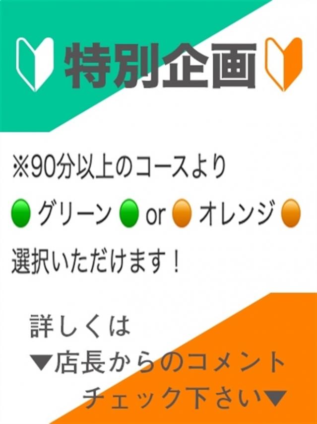 いちご【SP-VIP】