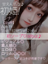 レナ【SP-VIP】