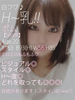 ポム【SP-VIP】(20)