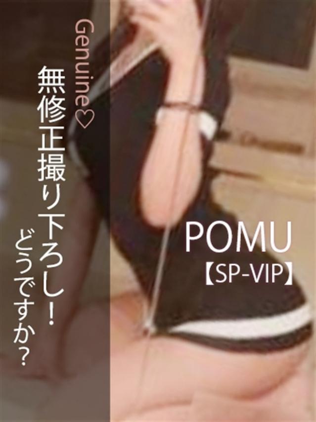 ポム【SP-VIP】