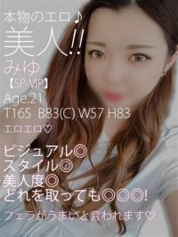 みゆ【SP-VIP】