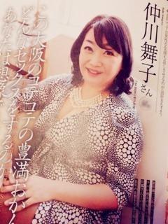 現役AV嬢・仲川舞子