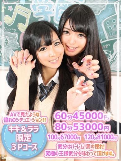 キキ&ララ(今こそ!にゃんにゃん学園)