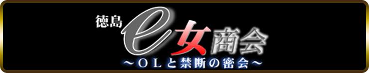 e女商会(徳島市 デリヘル)
