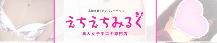 素人女子手コキ専門店 えちえちミルク(高知市 オナクラ(出張))