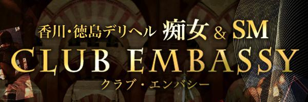 痴女&SM CLUB EMBASSY  (徳島店)
